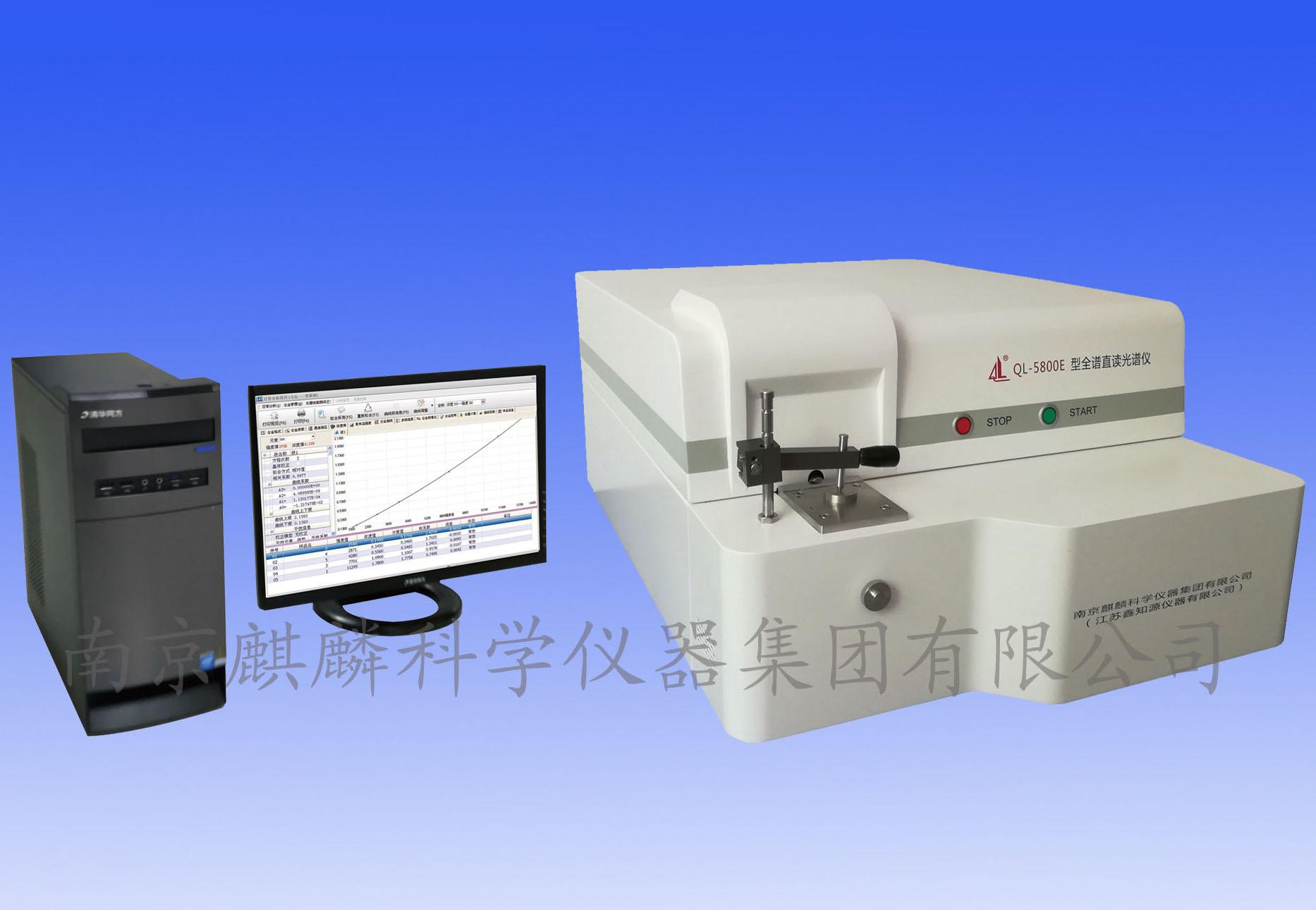 全谱直读光谱仪 光谱分析仪器