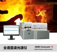 杰博Innovate T5型全谱直读光谱仪 国际品质 国内的价格