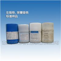 标准样品 标准物质 化学分析标样 光谱标样