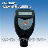 铁基/非铁基涂层测厚仪CM-8828