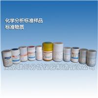 标准样品,标准物质,化学分析标样,光谱标样