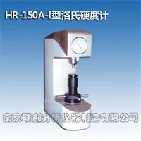HR―150A―I洛氏硬度计