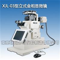 大型立式金相显微镜