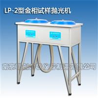 LP-2型金相试样抛光机