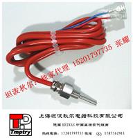 PTC压缩机排气温度传感器01D512S