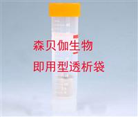 透析袋(截留分子量5000,�浩��度40mm,直��25.5mm)