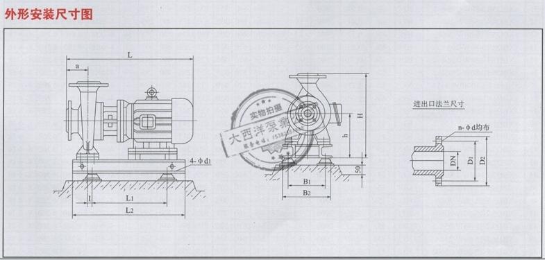 大西洋泵业XBD-W系列卧式单级beplay体育 苹果手机下载外形安装尺寸图