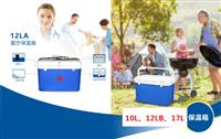 湖州无源医用冷藏箱生产厂家,户外食品保温箱10L/12L/17L,医院药品专用冷藏运输箱价格
