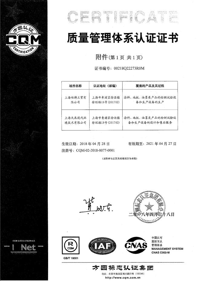 ISO证书认证中文版