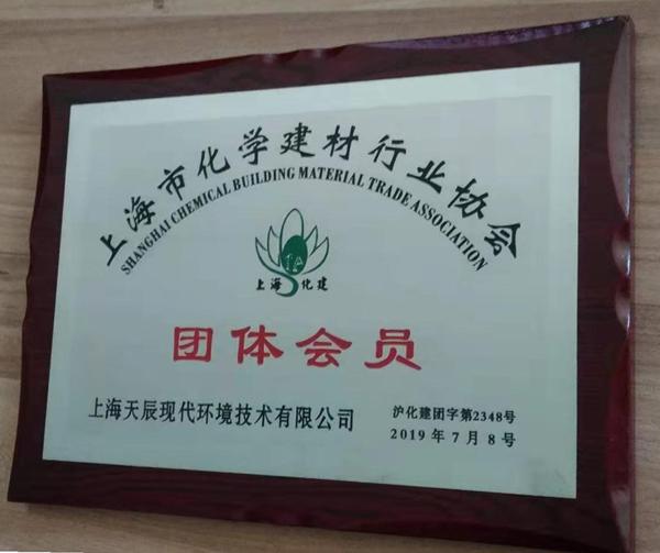 恒行-广州市化学建材行业协会团体会员
