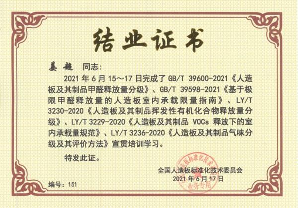《人造板及其制品甲醛释放量分级》等5项人造板环保标准宣贯培训结业证书