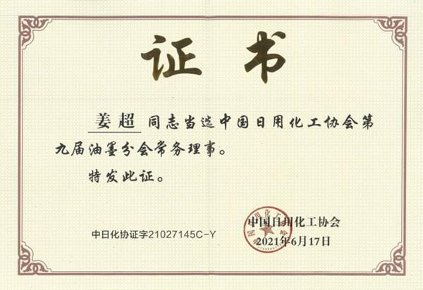 第九届油墨分会常务理事