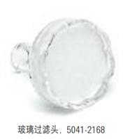 玻璃�^�V�^,溶�┤肟冢� 20 μm 孔�桨步��溶�┻^�V�^5041-2168