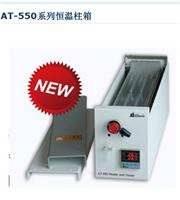 AT-550AT-550系列恒�刂�箱