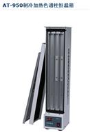 AT-950AT-950型色�V柱恒�叵�