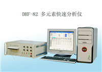 DHF82玻璃仪器@玻璃原料多元素快速分析仪